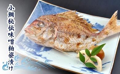 小鯛の味噌粕姿漬け