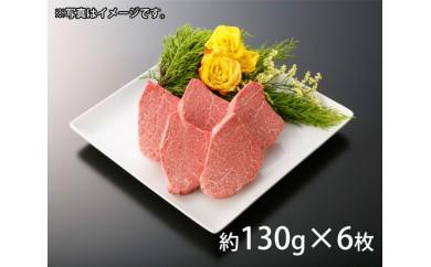 No.092 東浦町産最高級A5ランク黒毛和牛希少部位シャトーブリアン(約130g×6枚)