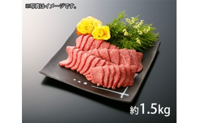 No.094 東浦町産最高級A5ランク黒毛和牛希少部位ミスジ厚切り焼肉用(約1.5kg)