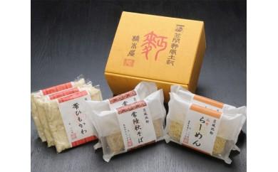 AD-2 笠間麺風土記 暖