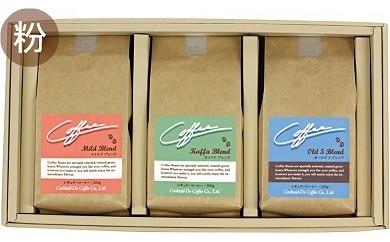 10-11b.レギュラーコーヒー3種セット(挽き)