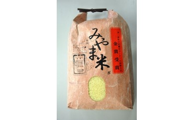 A27 国際大会金賞「みやま米」