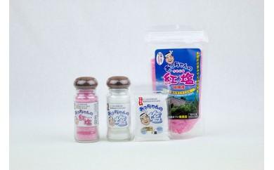 【天然塩】本部町の恵 あっちゃんの塩(紅セット)