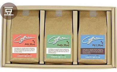 10-11a.レギュラーコーヒー3種セット(豆)