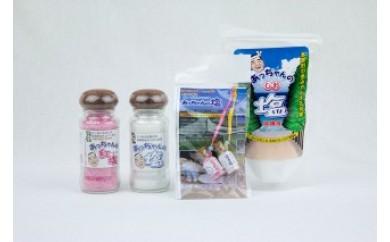 【天然塩】本部町の恵 あっちゃんの塩(白セット)