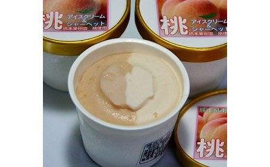 G09-1 温室桃たっぷりの アイス&シャーベット12個