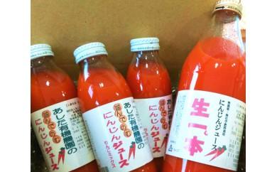 J-3 「にんじんジュース」セット