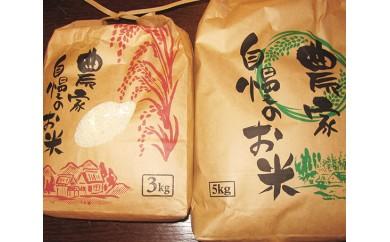 J-2 「笠間の美味しいお米」セット