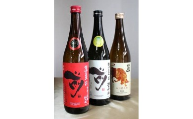 D042販売店限定!伊万里の限定純米酒3種飲み比べセット