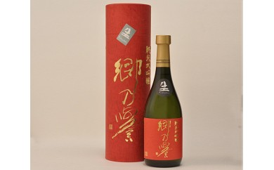 AH-2 【2009 I WC Commended受賞】純米大吟醸 郷乃譽 生々
