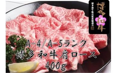 A320 【A4/A5ランク】博多和牛肩ロースしゃぶしゃぶ・すき焼き用 400g