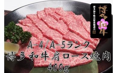 A322 【A4/A5ランク】博多和牛肩ロース焼肉用 400g