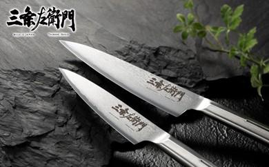【05-019】三条左衛門 ペティナイフ2本セット