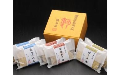 AD-1 笠間麺風土記 涼