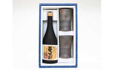 AB-2 笠間の栗焼酎と笠間焼セット