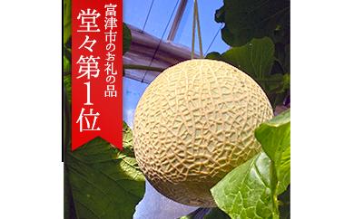 【最高級】純系マスクメロン1個(化粧箱入)【7・8月発送分】