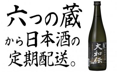 (02611)【日本酒定期便】大崎市が誇る『6つの酒蔵』【6回定期配送】