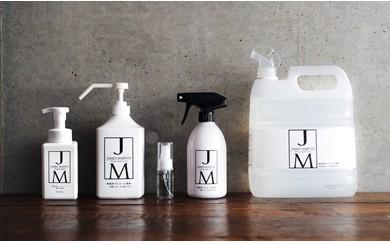 (561)ウィルス・細菌の除菌や消臭に効く!ジェームズマーティン詰め合わせB【道の駅さかいでも使用】