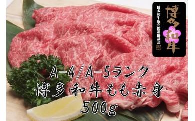 A321 【A4/A5ランク】博多和牛もも赤身しゃぶしゃぶ・すき焼き用500g