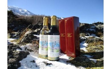 X002 浅間火山博物館オリジナルワイン2本セット【4,000pt】