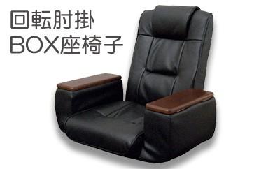 C-5 回転肘掛BOX座椅子