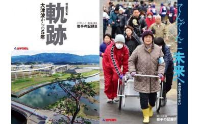東日本大震災記録誌【岩手日報】
