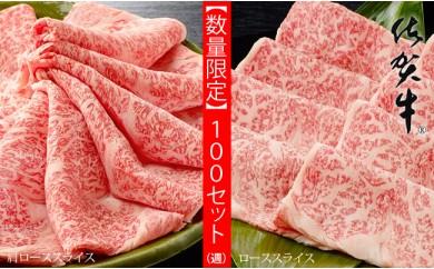 D-28 【週100限定】特盛佐賀牛スライス(1.1kg)