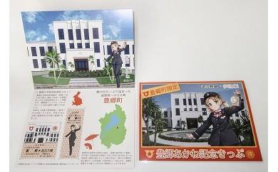 [№5899-0011]鉄道むすめ「豊郷あかね」豊郷町限定記念きっぷ
