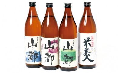 [№5836-0081]山都酒造 定番セット(本格焼酎 4本)