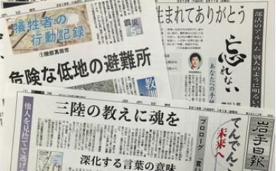 岩手日報 新聞定期購読6ヶ月分