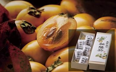 84 松陰柿