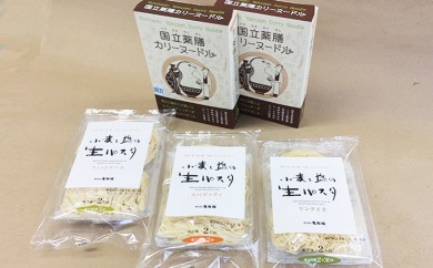 [№5903-0021]「小麦と塩の生パスタ」と「国立薬膳カリーヌードル」詰合せ