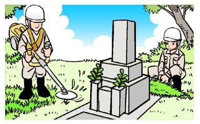 【1-05】墓地内の清掃及びお参り【相生墓園限定】