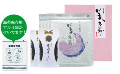 佐賀のり 初摘み美香舞と佐賀海苔の香味干しの詰合せ No.02092