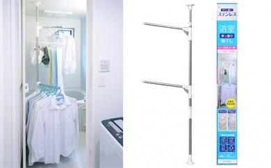 [№5730-0132]浴室突っ張り物干し