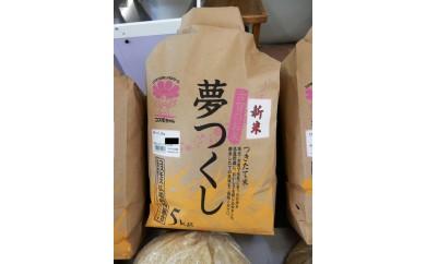 R0311 【低たんぱく米】<夢つくし(5kg)>古賀で育ったおいしいお米<5kg>