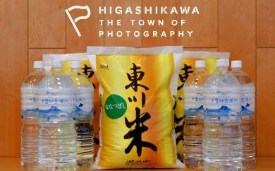 【0003012】特A東川米ななつぼし30kgと大雪旭岳源水のセット(5kg×6袋と2L×12本を2回に分けてお届け!)