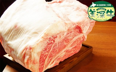 [№5894-0041]北海道 こだわりの美深牛 まるまる1頭分