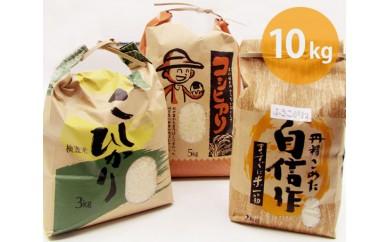 No.001 千葉県産のお米 10kg / お米 精米 こしひかり コシヒカリ ふさこがね 千葉県