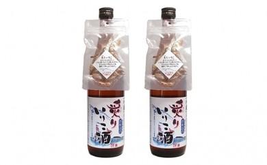 [№5850-0103]川鶴 炙りいりこ酒 720ml 2本