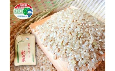 【C13】秋田県認証 特別栽培米あきたこまち玄米 30kg