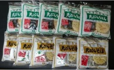 AB16 天ぷらうどん5食、天ぷらそば5食セット【7,000pt】