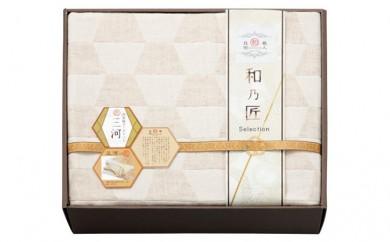 [№5809-1070]和の匠セレクション 三河四重織ガーゼケット(127-34)