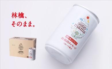 B21 リンゴジュース「sonomama」(160ℊ×20本)
