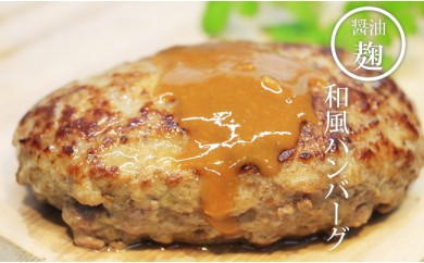 B-69 醤油麹和風ハンバーグ(5個入り)