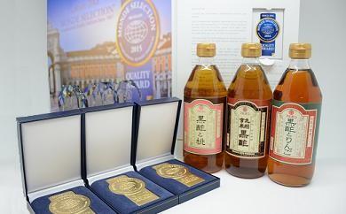 BQ01 ★モンドセレクション金賞受賞★500ml黒酢シリーズ3本セット【70pt】