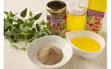 AB03【78p】高級菜の花油&えごまパウダー(天の川・菜の花油工房)