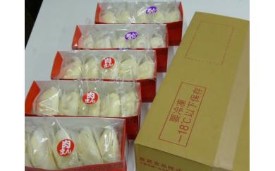 東葛食品の肉まん詰め合わせ【肉まん限定】