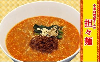 B107-L 専門店の味をご家庭で★担々麺(細麺) 5食