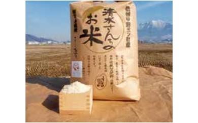 I-013 清水さんちのお米